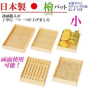 日本製 バット ひのき 桧 檜 木製すのこ ステンレス目皿 よしず 小 小さいサイズ おしゃれ キッチングッズ 国産 調理道具 料理道具 家庭用 業務用
