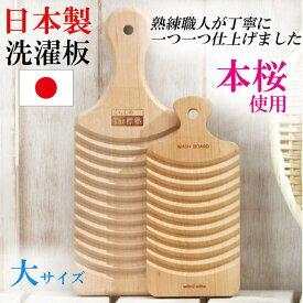 日本製 洗濯板 木製 コンパクト 小さめ ホームクリーニング 手洗い せんたく板 プレゼント 贈り物 出産祝い
