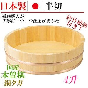日本製 国産 椹 半切 4升 大 飯切り 飯台 木製 桶 さわら 寿司桶 酢飯作り お寿司作り 木製大皿 天然木 業務用 補強底 はんぎり桶 大きいサイズ
