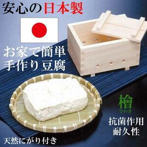 日本製 檜 ひのき 手作り豆腐器 豆腐作り器 手作り豆腐 手作り豆腐キット 豆腐作り 天然にがり 付 tofu kit handmade tofu