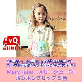 【送料無料※代引き決済不可】amber annika peach&creamのコーデに登場するアクセはこのブランド Mery jane(メリージェーン)ボンボンクリップ5色