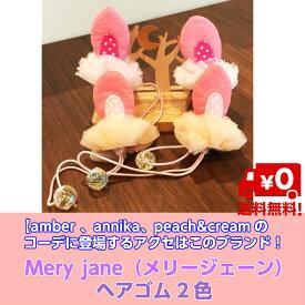 【送料無料※代引き決済不可】amber annika peach&creamのコーデに登場するアクセはこのブランド Mery jane(メリージェーン)ヘアゴム2色