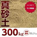 【送料無料サービス】真砂土 まさ土 まさど まさつち20kg×15袋セット(300kg)庭土 園芸 水溜り補修 10mmまでガーデニング/庭/砂利
