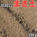 【送料無料サービス】真砂土 まさ土 まさど まさつち20kg袋 庭土 園芸 水溜り補修 5mmまでガーデニング/庭