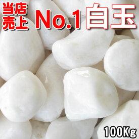 【送料無料サービス】【大理石の砂利 白玉砂利(白砂利)20kg×5袋セット(100kg) 8サイズ(6〜80mmまで)