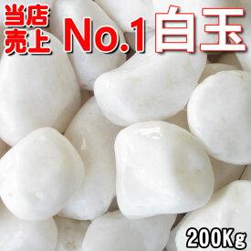 【送料無料サービス】【大理石の砂利 白玉砂利(白砂利)20kg×10袋セット(200kg) 8サイズ(6〜80mmまで)