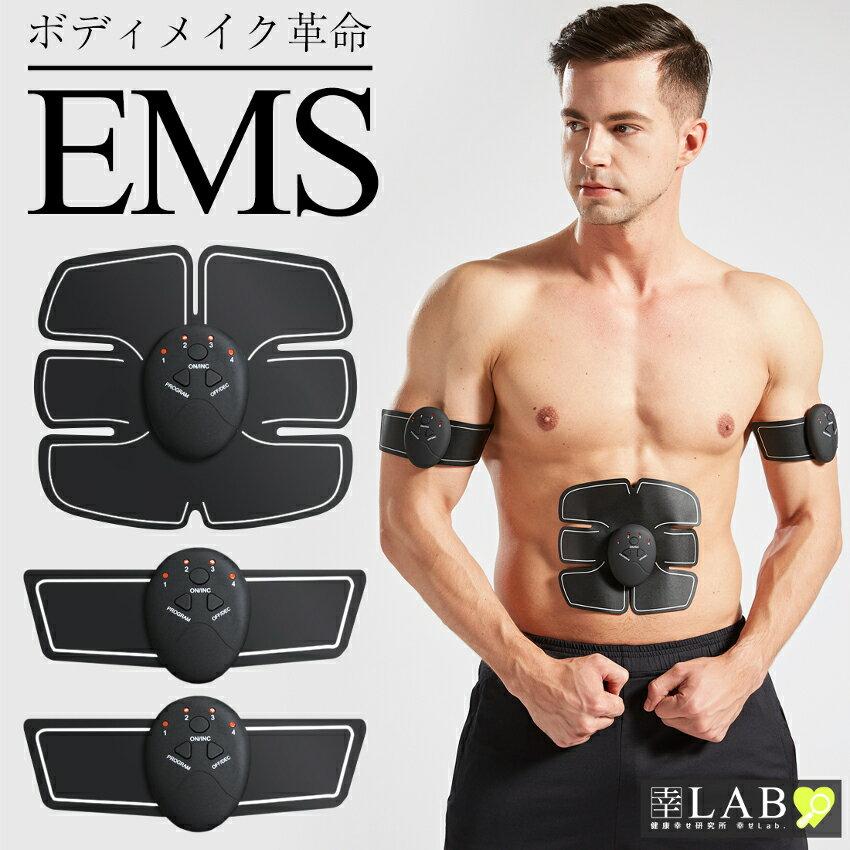 EMS 腹筋ベルト 充電式 腹筋トレーニング ダイエット ベルト 腹筋マシン お腹 腕 腹筋器具 ベルト フィットネスマシン 送料無料 男女兼用 幸せラボ