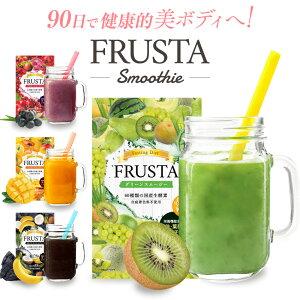スムージー ダイエット スムージー 酵素 置き換え ダイエット 乳酸菌 ファスティング ダイエット グリーンスムージー アサイー マンゴー 炭バナナ スムージー 粉末 ダイエットシェイク FRUSTA
