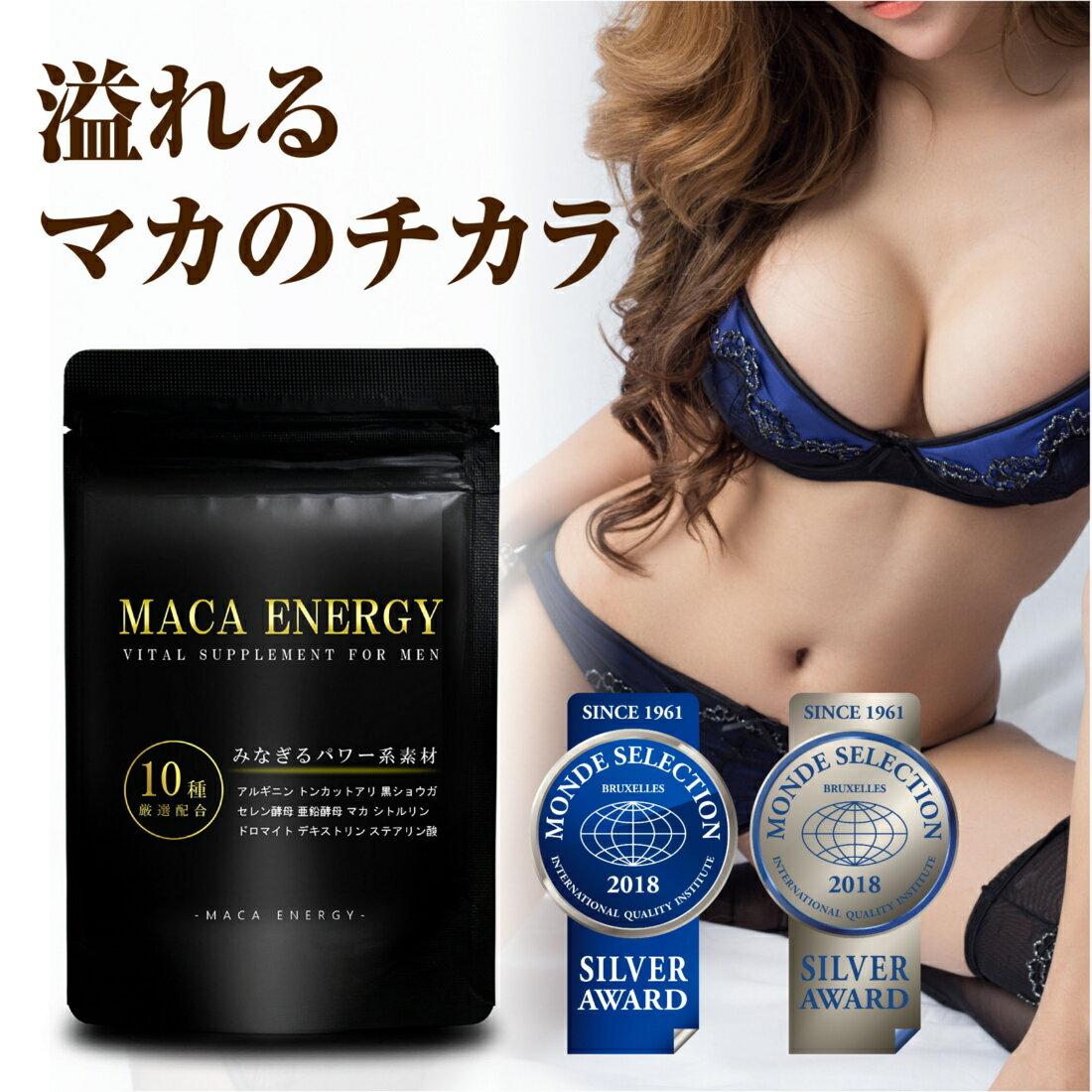 MACA ENERGY マカ 2個セット サプリ マカサプリメント マカ クラチャイダム アルギニン 亜鉛 全10種類 30日分 ※精力剤ではなくサプリ
