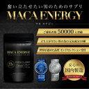 MACA ENERGY マカ 2個セット サプリ マカサプリメント マカ クラチャイダム アルギニン 亜鉛 全10種類 30日分 ※精力…