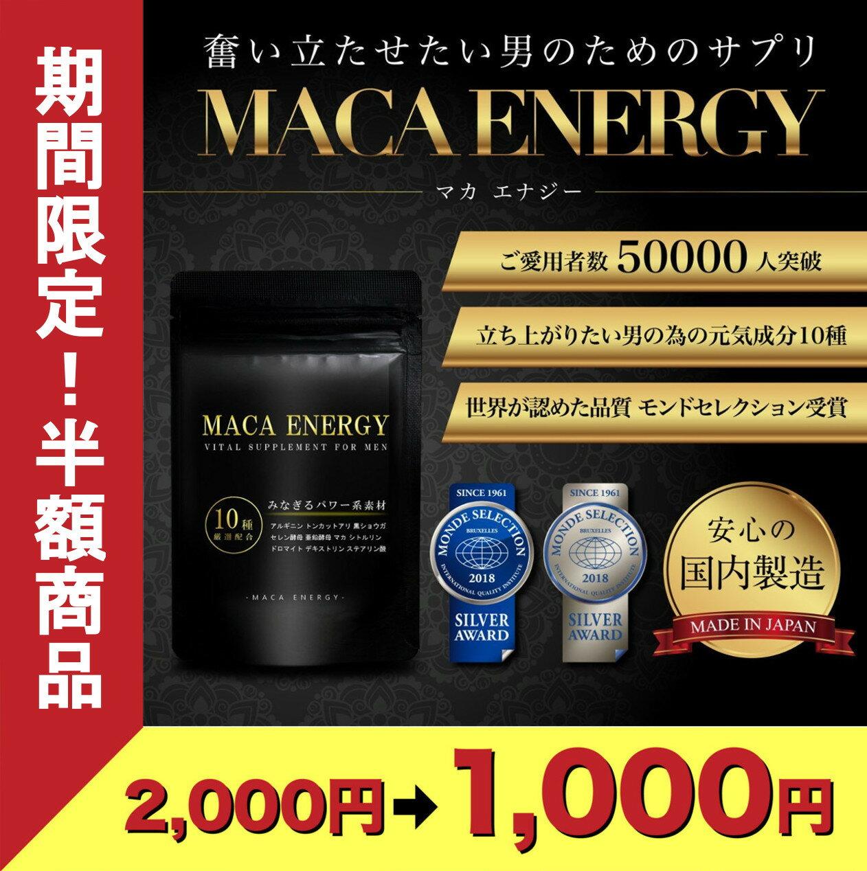 送料無料 MACA ENERGY マカ 亜鉛 サプリ マカ クラチャイダム アルギニン シトルリン 亜鉛 全10種類 30日分 ※精力剤ではなくサプリ