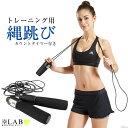 縄跳び トレーニング用 大人用 ダイエット 子供用 ロープ カウント機能 シェイプアップ なわとび フィットネス 器具 …