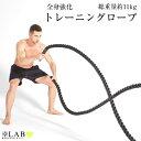 筋トレ トレーニングロープ 体幹 ジムロープ 筋トレ 体幹トレーニング ロープ トレーニング 縄跳び 有酸素運動 全身ト…