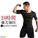 加圧シャツ メンズ 加圧シャツ 加圧インナー メンズ 半袖 加圧下着 補正下着 ダイエット 姿勢矯正 筋トレ 腹筋 送料無…