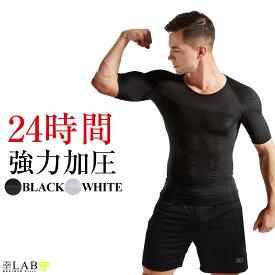 加圧シャツ メンズ 加圧シャツ 加圧インナー メンズ 半袖 加圧下着 補正下着 ダイエット 姿勢矯正 筋トレ 腹筋 送料無料 幸せラボ