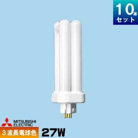 三菱 FDL27EX-L コンパクト蛍光灯 3波長形 電球色 [10本入] [セット商品] BB・2