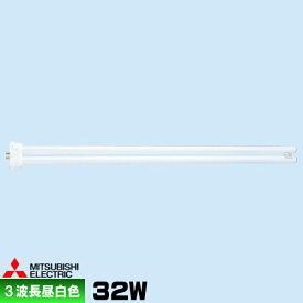 三菱 FHP32EN・K コンパクト蛍光灯 3波長形 昼白色 BB・1