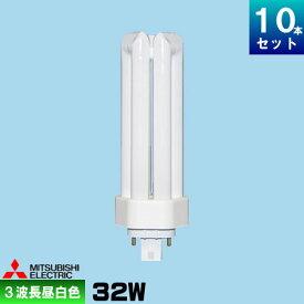 三菱 FHT32EX-N コンパクト蛍光灯 3波長形 昼白色 [10本入] [1本あたり527円][セット商品] BB・3