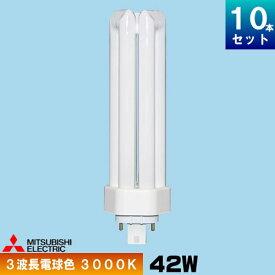 三菱 FHT42EX-L コンパクト蛍光灯 3波長形 電球色 [10本入] [1本あたり532円][セット商品] BB・3