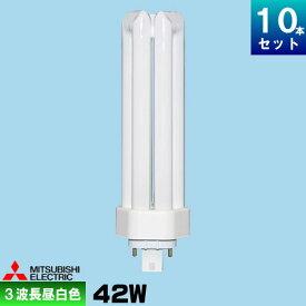 三菱 FHT42EX-N コンパクト蛍光灯 3波長形 昼白色 [10本入] [1本あたり522円][セット商品] BB・3