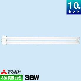 三菱 FPL36EX-N コンパクト蛍光灯 3波長形 昼白色 [10本入] [セット商品] BB・1 FPL36EXN 「在庫限り」
