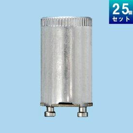 FG-4P 点灯管 (グロースタータ) ピンタイプ [25個入]