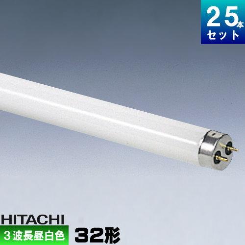 日立 FHF32EX-N-K 直管 Hf 蛍光灯 蛍光管 蛍光ランプ 3波長形 昼白色 [25本入][1本あたり209.27円][セット商品] ハイルミック
