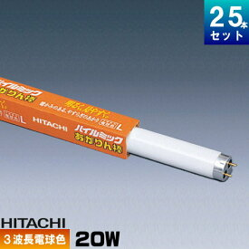 日立 FL20SS・EX-L/18-J 直管 蛍光灯 蛍光管 蛍光ランプ 3波長形 電球色 [25本入][1本あたり159.26円][セット商品] スタータ形 あかりん棒