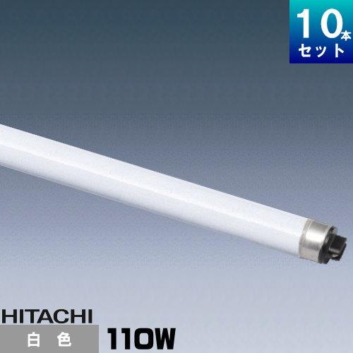 日立 FLR110HW/A-B 直管 蛍光灯 蛍光管 蛍光ランプ 白色 [10本入][1本あたり450円][セット商品] ラピッドスタート形 サンライン