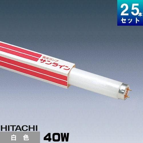 日立 FLR40SW/M/36-B 直管 蛍光灯 蛍光管 蛍光ランプ 白色 [25本入][1本あたり125.68円][セット商品] ラピッドスタート形 サンライン