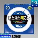 NEC FCL20EX-D/18-X 環形 蛍光灯 蛍光管 蛍光ランプ 3波長形 昼光色 [10本入][1本あたり273.2円][セット商品] ライフルック H...