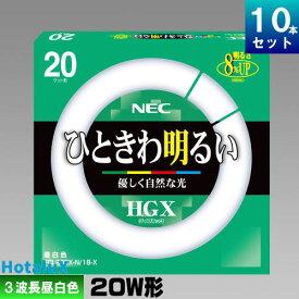 ホタルクス(旧NEC) FCL20EX-N/18-X 環形 蛍光灯 蛍光管 蛍光ランプ 3波長形 昼白色 [10本入][1本あたり547.9円][セット商品] ライフルック HGX