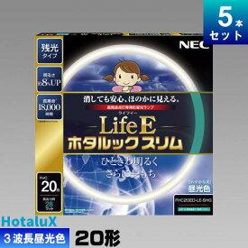 ホタルクス(旧NEC) FHC20ED-LE-SHG 環形 スリム 蛍光灯 蛍光管 蛍光ランプ 3波長形 昼光色 [5本入][1本あたり672.55円][セット商品] LifeE ホタルックスリム