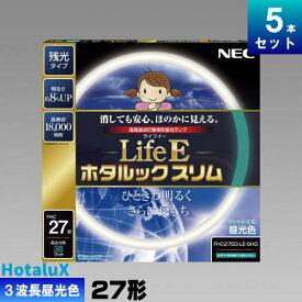 ホタルクス(旧NEC) FHC27ED-LE-SHG 環形 スリム 蛍光灯 蛍光管 蛍光ランプ 3波長形 昼光色 [5本入][1本あたり735円][セット商品] LifeE ホタルックスリム