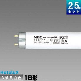 ホタルクス(旧NEC) FHF16EX-W-HG 直管 Hf 蛍光灯 蛍光管 蛍光ランプ 3波長形 白色 [25本入][1本あたり353.72円][セット商品] ライフルックHG
