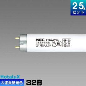 ホタルクス(旧NEC) FHF32EX-D-HX-S 25本 直管 Hf 蛍光灯 蛍光管 蛍光ランプ 3波長形 昼光色 [25本入][1本あたり201.88円][セット商品] ライフルック D-HGX