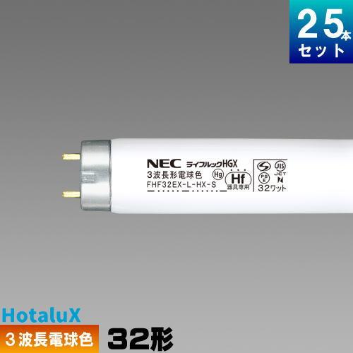 NEC FHF32EX-L-HX-S 25本 直管 Hf 蛍光灯 蛍光管 蛍光ランプ 3波長形 電球色 [25本入][1本あたり197.24円][セット商品] ライフルック L-HGX