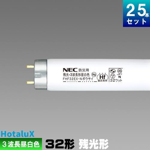 NEC FHF32EX-Nボウサイ 防災用残光蛍光ランプ 3波長形 昼白色 [25本入][1本あたり471.86円][セット商品] HF形 ホタルック