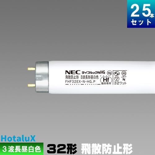 NEC FHF32EX-N-HG.Pボウヒ 飛散防止形蛍光ランプ 3波長形 昼白色 [25本入][1本あたり713円][セット商品] HF形