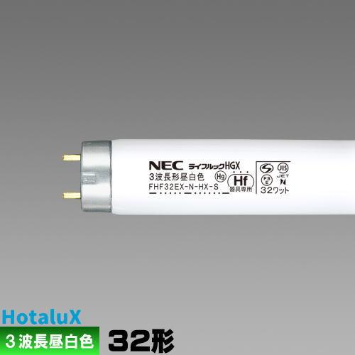 NEC FHF32EX-N-HX-S 直管 Hf 蛍光灯 32形 蛍光管 蛍光ランプ 3波長形 昼白色 ライフルック N-HGX