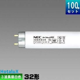 NEC FHF32EX-N-HX-S 100本 直管 Hf 蛍光灯 32形 蛍光管 蛍光ランプ 3波長形 昼白色 [100本入][1本あたり187.92円][セット商品] ライフルック N-HGX