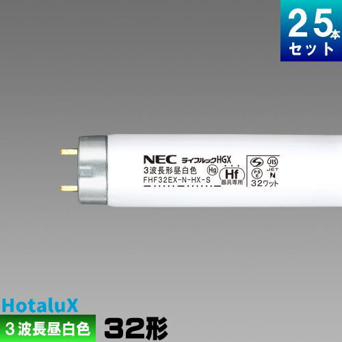 NEC FHF32EX-N-HX-S 25本 直管 Hf 蛍光灯 32形 蛍光管 蛍光ランプ 3波長形 昼白色 [25本入][1本あたり197.24円][セット商品] ライフルック N-HGX