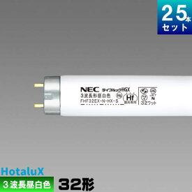 ホタルクス(旧NEC) FHF32EX-N-HX-S 25本 直管 Hf 蛍光灯 32形 FHF32EX-N 蛍光管 蛍光ランプ 3波長形 昼白色 [25本入][1本あたり240円][セット商品] ライフルック N-HGX