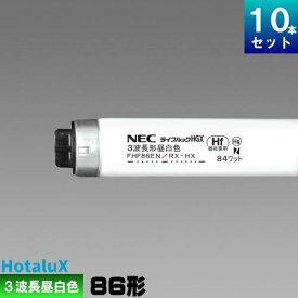 NEC FHF86EN/RX-HX 直管 Hf 蛍光灯 蛍光管 蛍光ランプ 3波長形 昼白色 [10本入][1本あたり878.06円][セット商品] ライフルック N-HGX