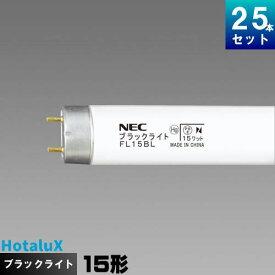 ホタルクス(旧NEC) FL15BL ブラックライト [25本入][1本あたり225.89円][セット商品]