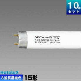 ホタルクス(旧NEC) FL15EX-D-X 直管 蛍光灯 蛍光管 蛍光ランプ 3波長形 昼光色 [20本入][1本あたり166.6円][セット商品] スタータ形 ライフルック D-HGX