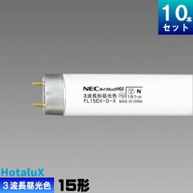 NEC FL15EX-D-X 直管 蛍光灯 蛍光管 蛍光ランプ 3波長形 昼光色 [20本入][1本あたり168.52円][セット商品] スタータ形 ライフルック D-HGX