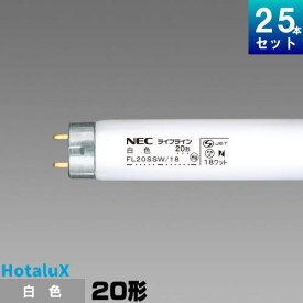 NEC FL20SSW/18 直管 蛍光灯 蛍光管 蛍光ランプ 白色 [25本入][1本あたり88.92円][セット商品] スタータ形 ライフライン