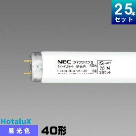 ホタルクス(旧NEC) FLR40SD/M/36 直管 蛍光灯 蛍光管 蛍光ランプ 昼光色 [25本入][1本あたり268円][セット商品] ライフラインII