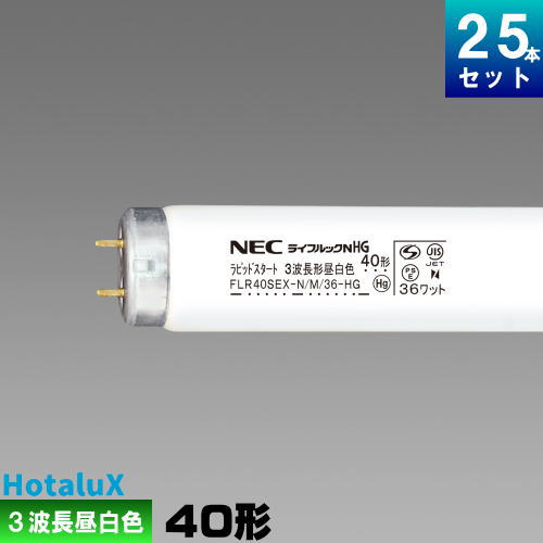 NEC FLR40SEX-N/M/36-HG 直管 蛍光灯 蛍光管 蛍光ランプ 3波長形 昼白色 [25本入][1本あたり200円][セット商品] ライフルック HG